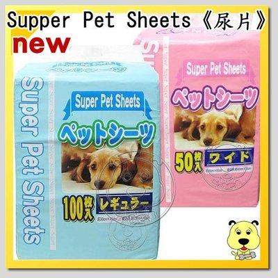 【??培菓寵物48H出貨??】Supper Pet Sheets 寵物尿片 特價280元 (5包免運費)
