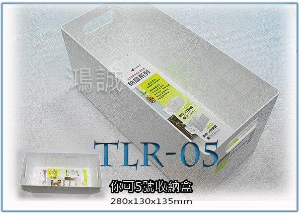 『 峻 呈 』(全台滿千免運 不含偏遠 可議價) 聯府 TLR05 TLR-05 你可5號 收納盒 整理盒 置物盒