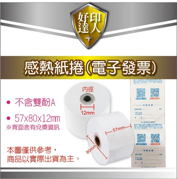 【好印達人+20捲下標區】57X80X12mm 紙本電子發票 背面有兌獎資訊 感熱紙卷/熱感紙卷 無雙酚A 每捲45元