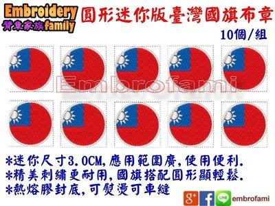 ※embrofami※3.0CM迷你版中華民國國旗台灣國旗布章10個/組(熱熔膠,可車縫可熨燙)