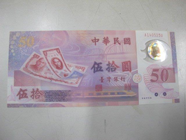 二手舖 NO.1075 民國88年台灣銀行發行 伍拾圓 塑膠紀念貨幣