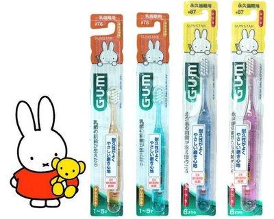 【雷恩的美國小舖】日本 SUNSTAR GUM 米飛兔 幼兒 大童 兒童 小學生 乳牙 護齒牙刷 兒童牙刷 不挑色