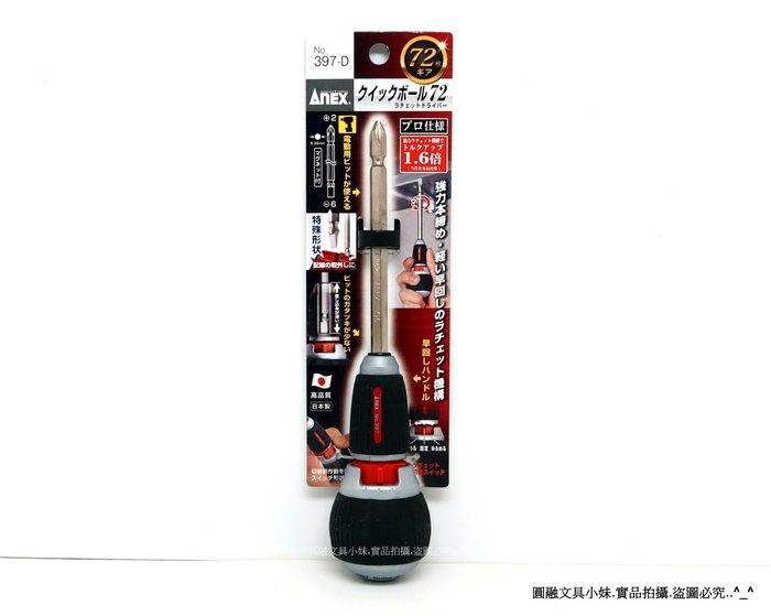 【圓融工具小妹】日本 ANEX 高品質 精密 72齒 螺絲起子左右固定 自動起子 十 一 自動螺絲起子 NO.397-D