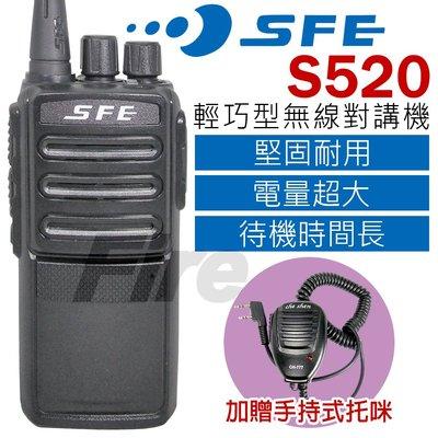 《實體店面》【加贈手持式麥克風】 SFE S520 無線電對講機 輕巧型 堅固耐用 免執照 待機時間超長 大容量電池