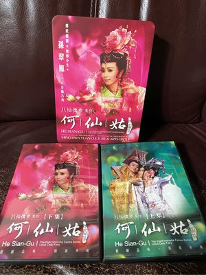 明華園歌仔戲何仙姑 上集DVD七成新下集 DVD八成新讀取正常請安心下標