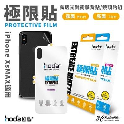 HODA 極限貼 iPhone Xs MAX 6.5 吋 高清透 耐衝擊 耐亮面 霧面 鏡頭貼 背貼 機身 背面 保護貼