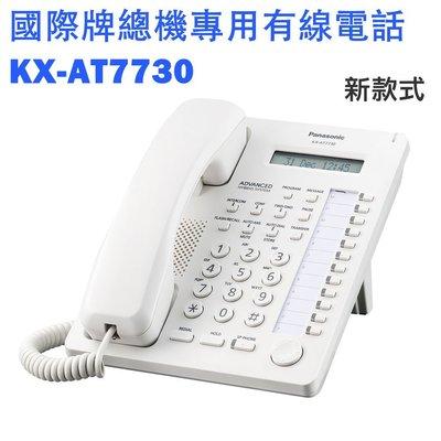 ✿國際電通✿ 國際牌 Panasonic KX-AT7730 / KX-T7730 總機用電話/另有總機系統可詢價