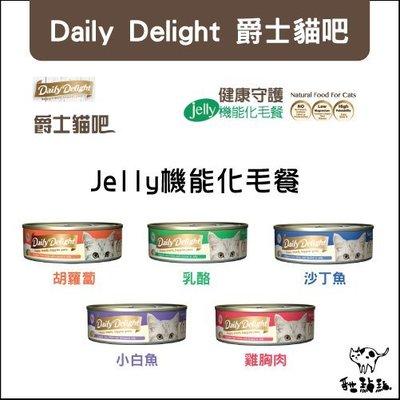 免運:Daily Delight爵士貓吧〔Jelly機能化毛餐,5種口味,80g〕(一箱24入)