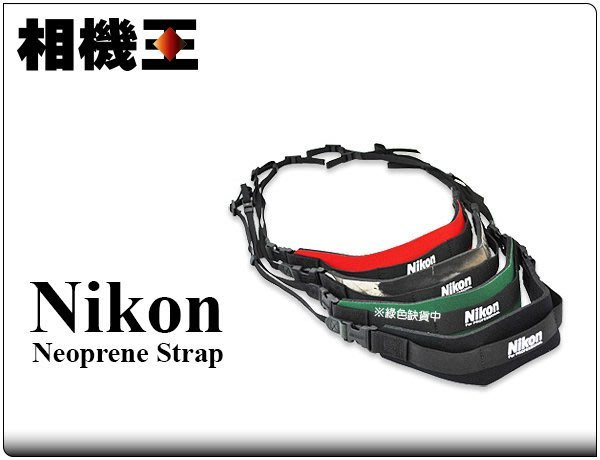 ☆相機王☆Nikon Direct  Neoprene Strap 紅色 原廠減壓背帶 相機背帶 (2)