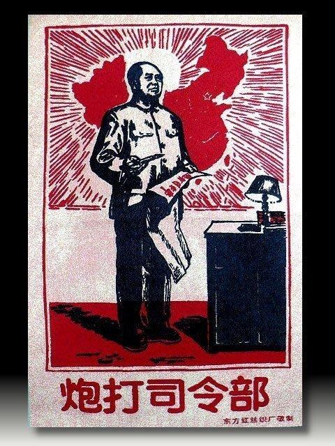 【 金王記拍寶網 】S751 中國近代毛澤東刺繡一張 完美罕見~