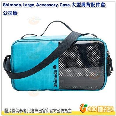 Shimoda Large Accessory Case 大型肩背配件盒 公司貨 相機包 側背 內袋 手提包 收納包