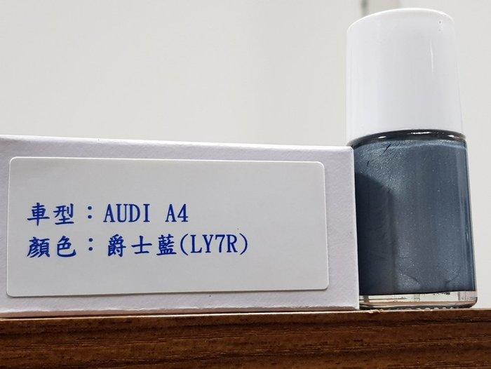 艾仕得(杜邦)Cromax 原廠配方點漆筆.補漆筆 AUDI A4 顏色:爵士藍(LY7R)