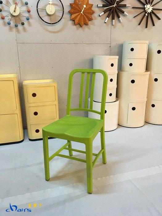 【挑椅子】【促銷品限門市自取】設計師款 Navy Chair 可樂椅 海軍椅 塑料椅 (複刻品) 569 綠色