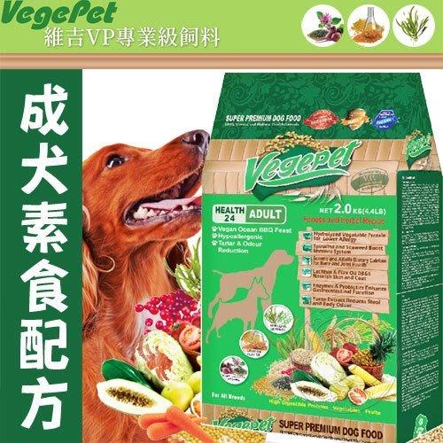 【🐱🐶培菓寵物48H出貨🐰🐹】維吉 》VP專業級成犬素狗食2KG-素燻肉 特價285元 自取不打折(蝦)