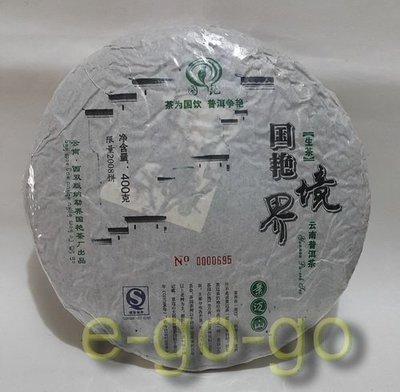 收藏好茶【e-go-go 普洱茶】 2008年國艷 境界 景邁山古樹茶  400克 (18-25#46)