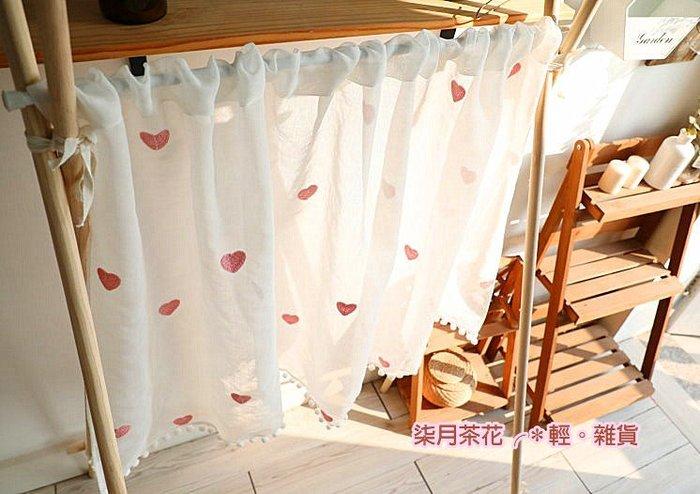 柒月茶花╭*輕。雜貨。青蕾 天使純白 粉紅刺繡愛心 門廉窗簾短簾咖啡簾裝飾簾 毛球花邊