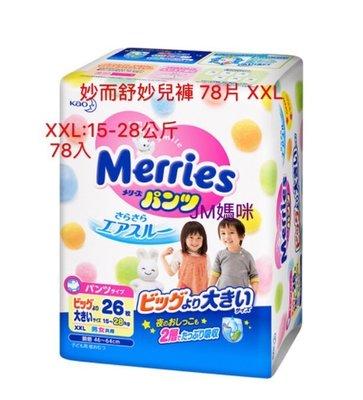 【JM媽咪】含運 costco好市多線上代購 妙而舒妙兒褲 XXL號 78 片 #110702