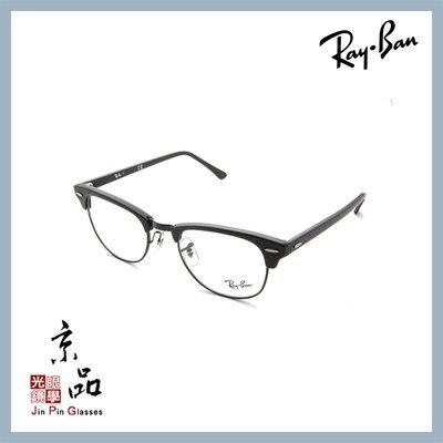 【RAYBAN】RB5154 2077...