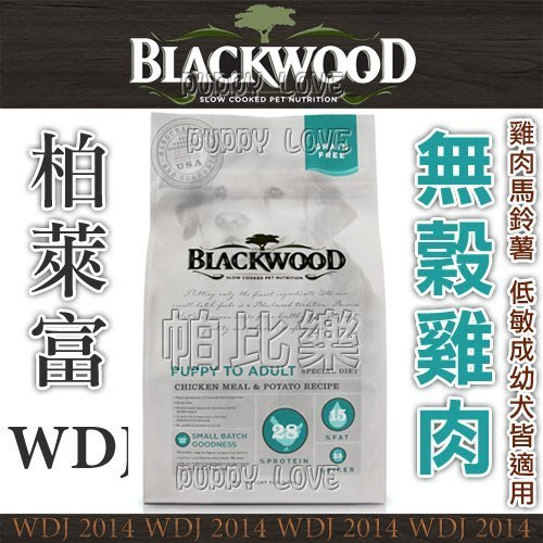 ◇帕比樂◇柏萊富Blackwood 無穀全齡糧【低敏純淨(雞肉+豌豆) 30磅】WDJ推薦狗飼料3510