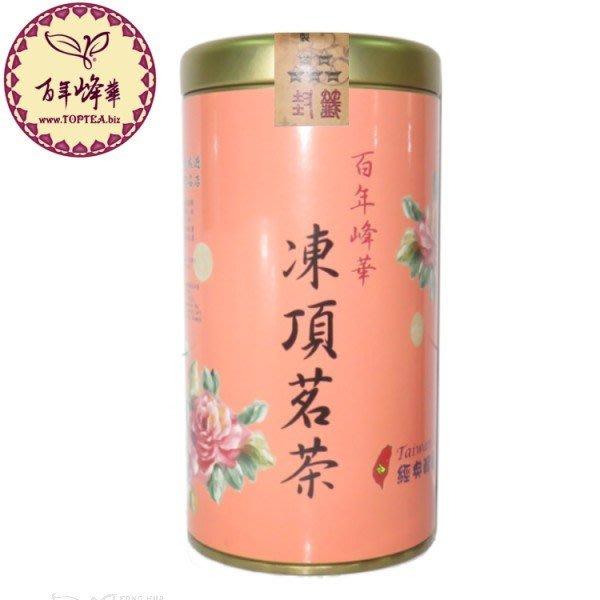 5送1(約417元/罐)【4*高山凍頂茗茶】500元/150g 100%台灣高山凍頂烏龍茶《百年峰華TOPTEA168》