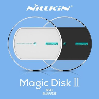 *PHONE寶*NILLKIN Magic Disk II 魔碟2無線充電器 QI 無線充電器 二代 最新款