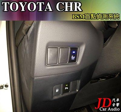 【JD汽車音響】實裝車 TOYOTA CHR BSM盲點偵測系統 盲區偵測系統 車側警示 NCC國家認證 免鑽洞1