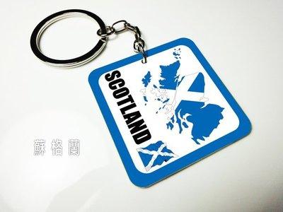 【衝浪小胖】蘇格蘭國旗鑰匙圈/Scotland/世界各國家可選購客製