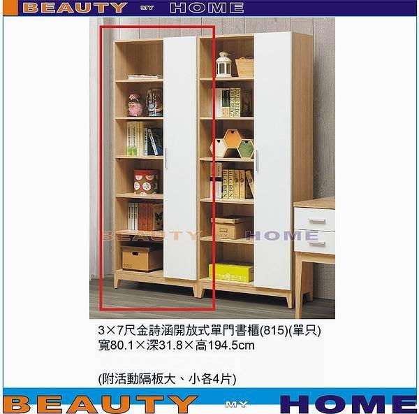 【Beauty My Home】20-HL-314-01金詩涵2.6尺開放式單門書櫃【高雄】