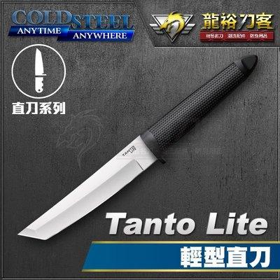 《龍裕》COLD STEEL/Tanto Lite輕型直刀/20TZ/獵刀/鋒利/4116不銹鋼/救難刀/求生刀