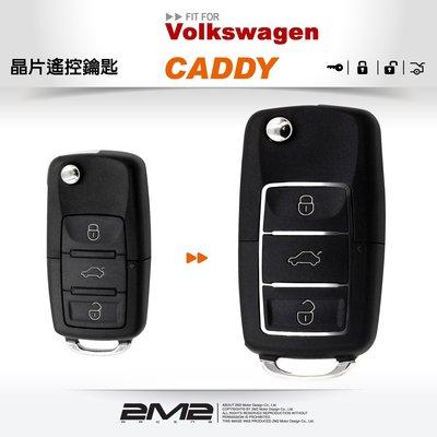 【2M2 晶片鑰匙】 V W CADDY KEY 德國福斯汽車 複製晶片鑰匙 拷貝遙控器 摺疊鑰匙