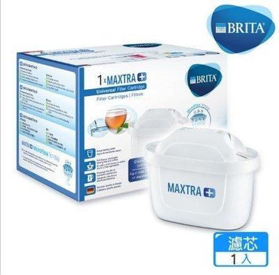 『小 凱 電 器』德國進口濾水壺專用 BRITA MAXTRA Plus 濾心 濾芯 新一代 Costco