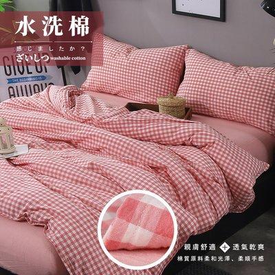 床包被套四件組 雙人 色織水洗棉 100%純棉 Minis居家 春櫻-淺紅
