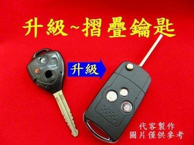 TOYOTA 升級遙控 摺疊鑰匙 晶片鑰匙 遺失 代客製作 汽車 晶片鑰匙 WISH ALTIS VIOS CAMRY RAV4 YARIS