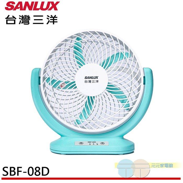 附發票*元元家電館*SANLUX 台灣三洋 USB攜帶型 8吋DC循環電風扇 SBF-08D