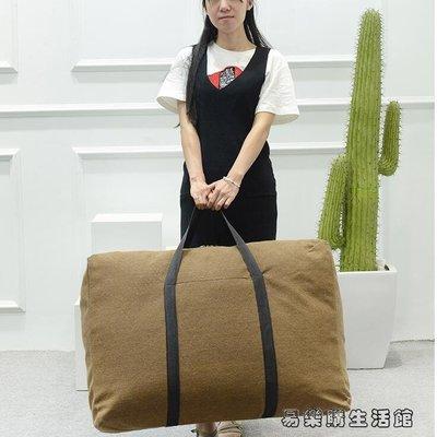 超大容量帆布袋手提大布袋搬家行李包旅行包男女大包裝被子收納袋YLG26