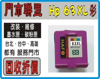 回收空匣80 元-  HP 63 XL量 彩色環保匣 1110 2130 3630 3830 4520 4650 C01