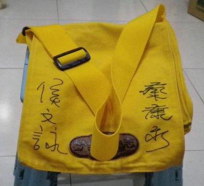 棒球天地--- 賣場唯一--蔡康永.侯文詠簽名書包.字跡漂亮