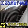 (卡秀汽機車精品)[T0120] 5D卡夢碳纖維60x1...