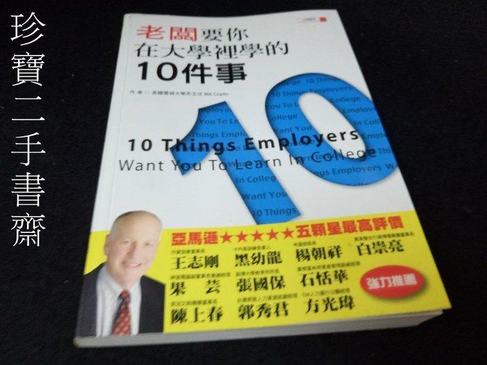 【珍寶二手書齋3B19】《老闆要你在大學裡學的10件事》ISBN:9861301240│財經傳訊