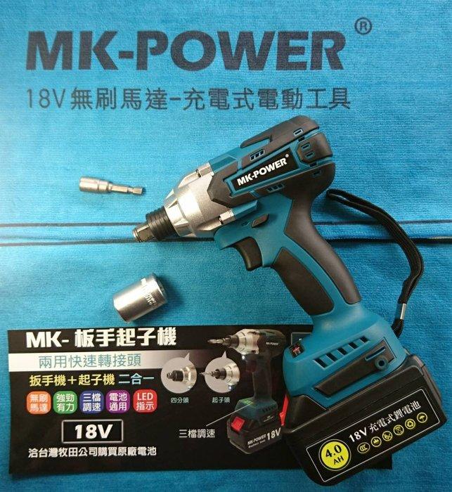 WIN五金 MK-POWER 兩電一充+主機18V無刷起子板手兩用機 四分頭 套筒板手 砂輪機 電動工具 鋰電池 免運費