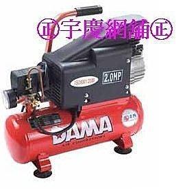 ㊣宇慶S舖五金㊣台灣DAMA 快速型 空壓機 空氣壓縮機 2HP8L 再送快速接頭/ 風管/ 吹塵槍 台北市