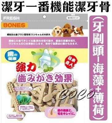 *COCO*日本FRESH BONES...