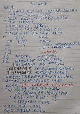 台大醫學生的物理筆記 適用學測 / 指考 /高中奧林匹亞/高中資優班