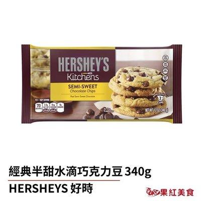 HERSHEY'S 好時 半甜 水滴 巧克力豆 340g 賀喜 經典 半甜 牛奶 巧克力粒 烘焙材料 巧克力