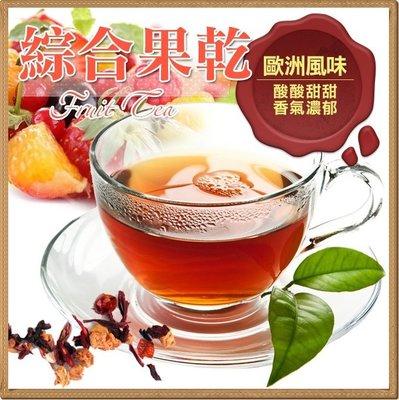 綜合水果風味果粒茶包 水果茶包 果粒茶 一包(20入) 另有草莓 藍莓 黑森林 水蜜桃 蘋果 柳橙 【全健健康生活館】
