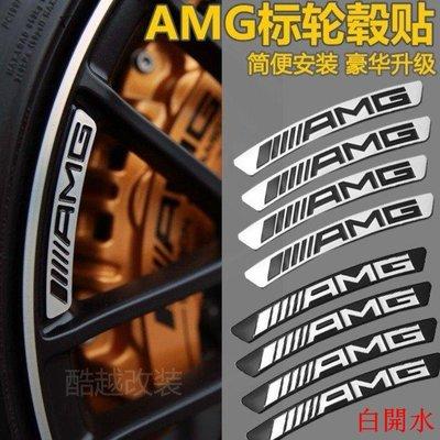 適用於賓士 輪轂貼條鋁製輪轂裝飾條 amg貼片貼標字母車標改裝貼 E300 C200 S320 GLA--白開水