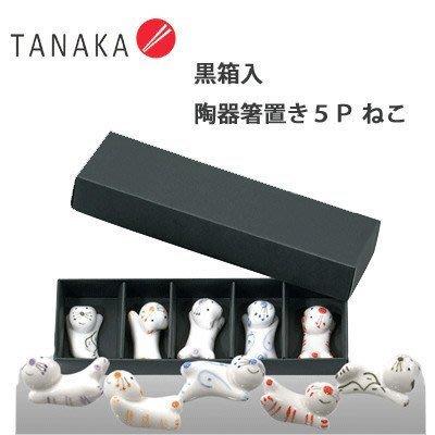 =86號店=日本TANAKA 黒箱入陶器箸置 5個入 /5個とも違う表情の可愛いねこの箸置き