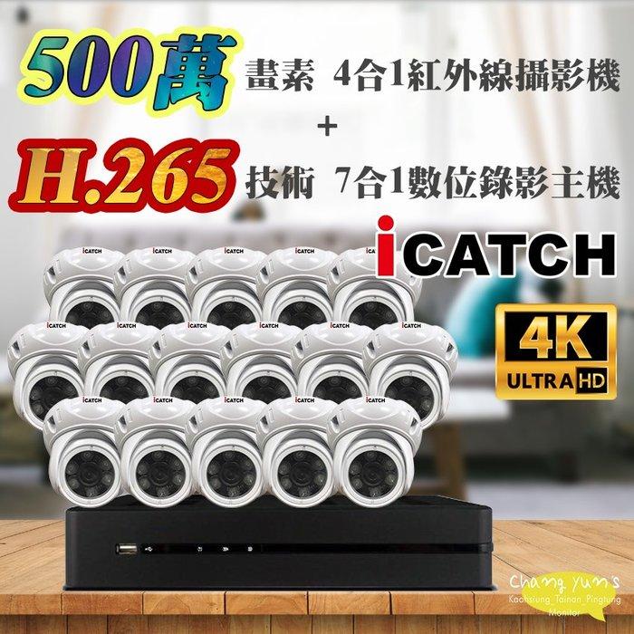 高雄/台南/屏東監視器 可取 套餐 H.265 16路主機 監視器主機+500萬400萬畫素 半球型紅外線攝影機*16