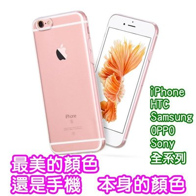 【U麻吉】TPU透明軟殼 iPhone 4 5 6s Plus HTC Samsung Sony 手機殼 保護殼 皮套
