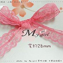 My girl╭* DIY材料˙蝴蝶結髮飾花邊輔料蕾絲裙邊娃衣*28mm寬 - 甜美粉色雙邊蕾絲花邊ZD0664*